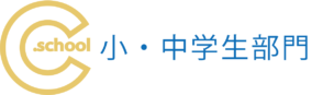 江戸川区平井の学習塾 C.school【小中学生部門】
